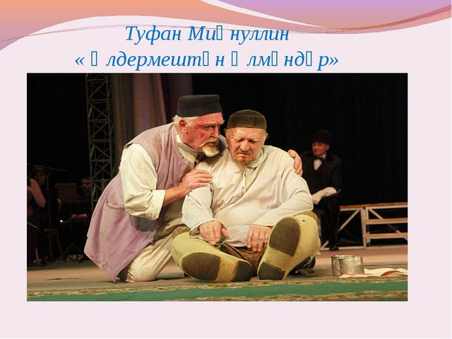 Туфан Миңнуллин « Әлдермештән Әлмәндәр»