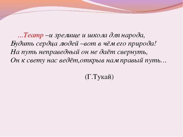 ...Театр –и зрелище и школа для народа, Будить сердца людей –вот в чём его п...