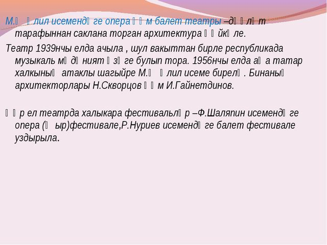 М.Җәлил исемендәге опера һәм балет театры –дәүләт тарафыннан саклана торган а...