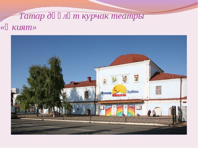 Татар дәүләт курчак театры «Әкият»