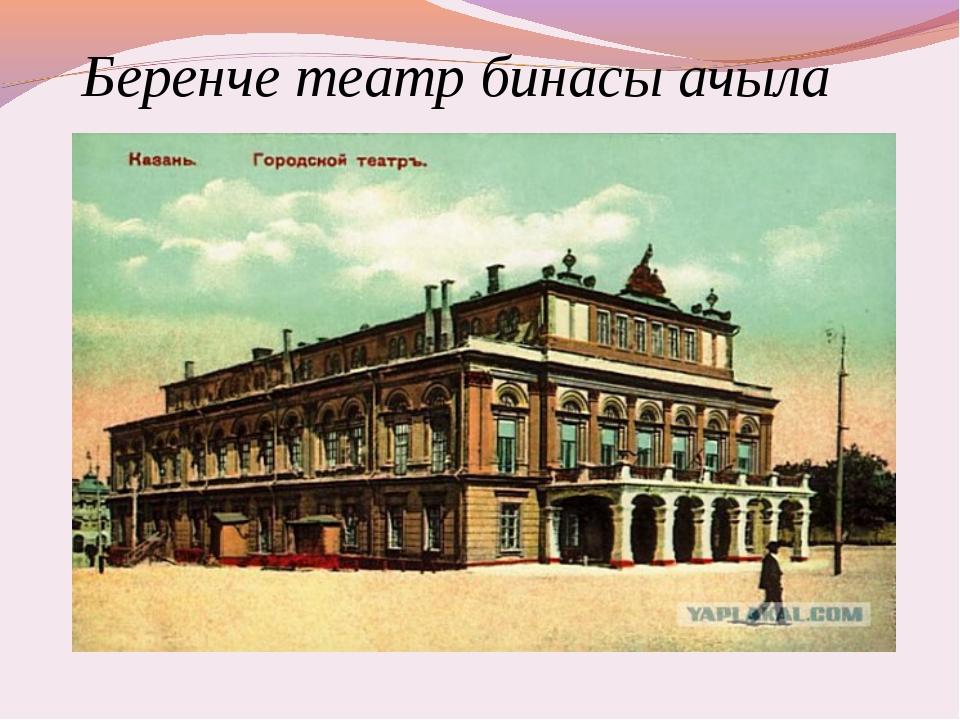 Беренче театр бинасы ачыла
