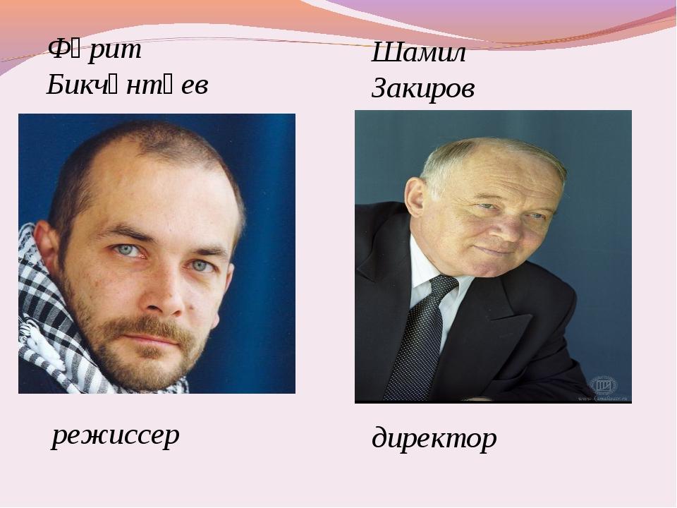 Фәрит Бикчәнтәев режиссер Шамил Закиров директор