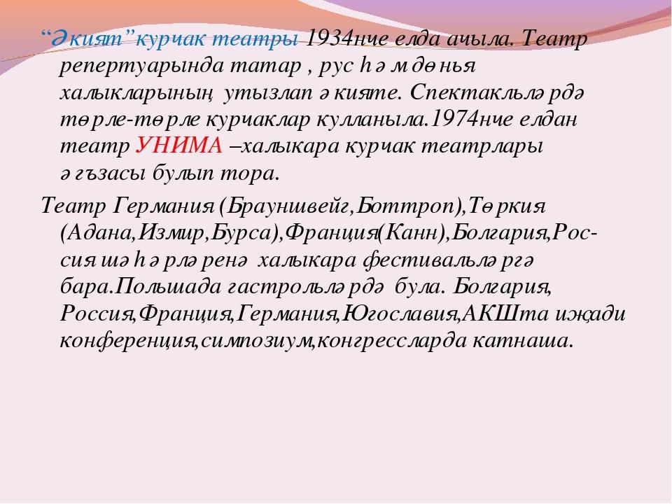 """""""Әкият""""курчак театры 1934нче елда ачыла. Театр репертуарында татар , рус һәм..."""
