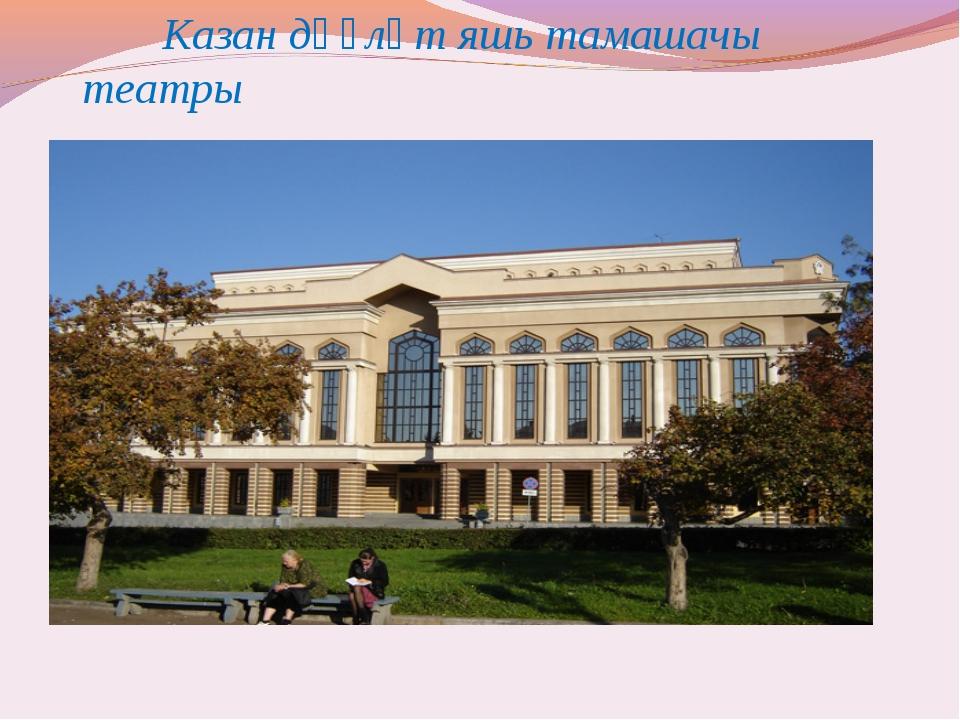 Казан дәүләт яшь тамашачы театры