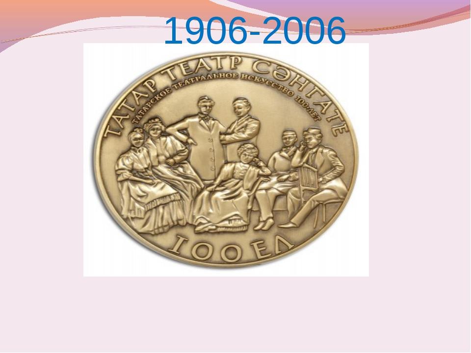 1906-2006
