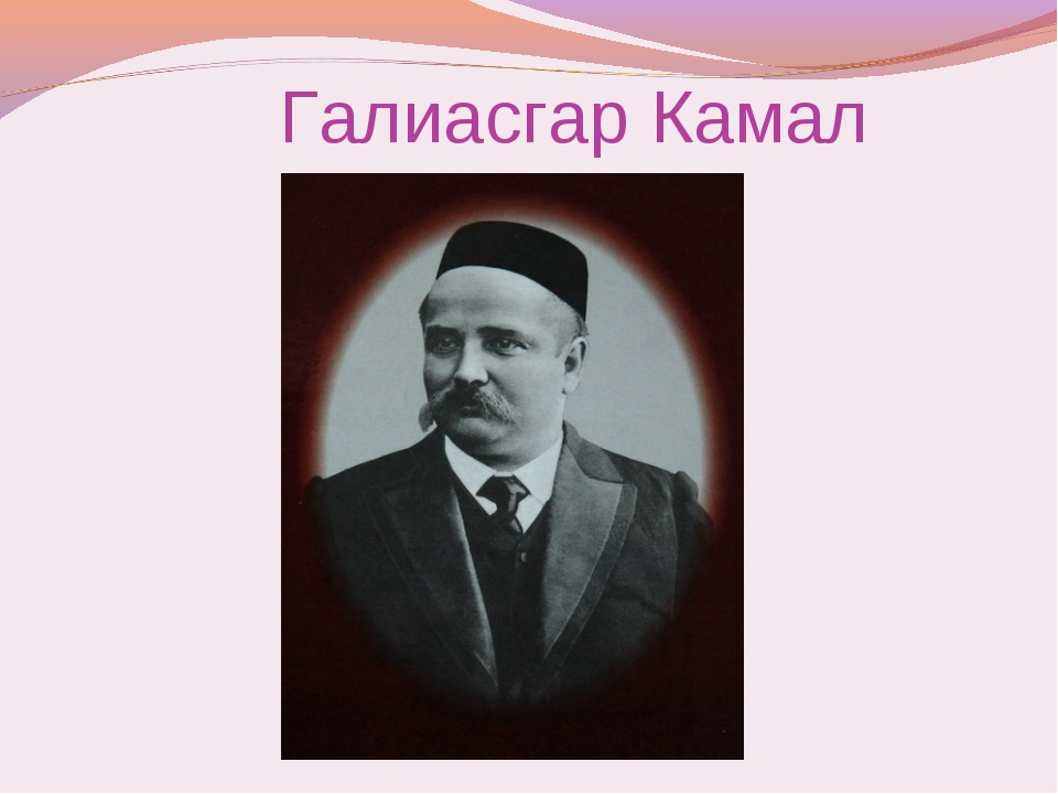 Галиасгар Камал