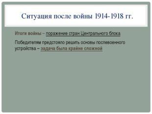 Ситуация после войны 1914-1918 гг. Итоги войны – поражение стран Центрального