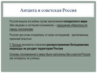 Антанта и советская Россия Россия вышла из войны путем заключения сепаратного
