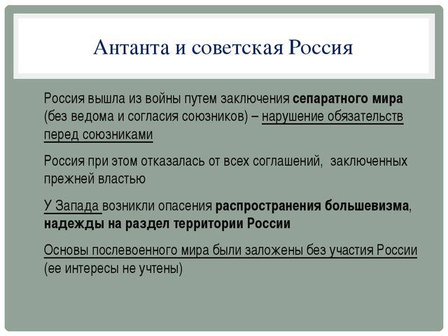 Антанта и советская Россия Россия вышла из войны путем заключения сепаратного...
