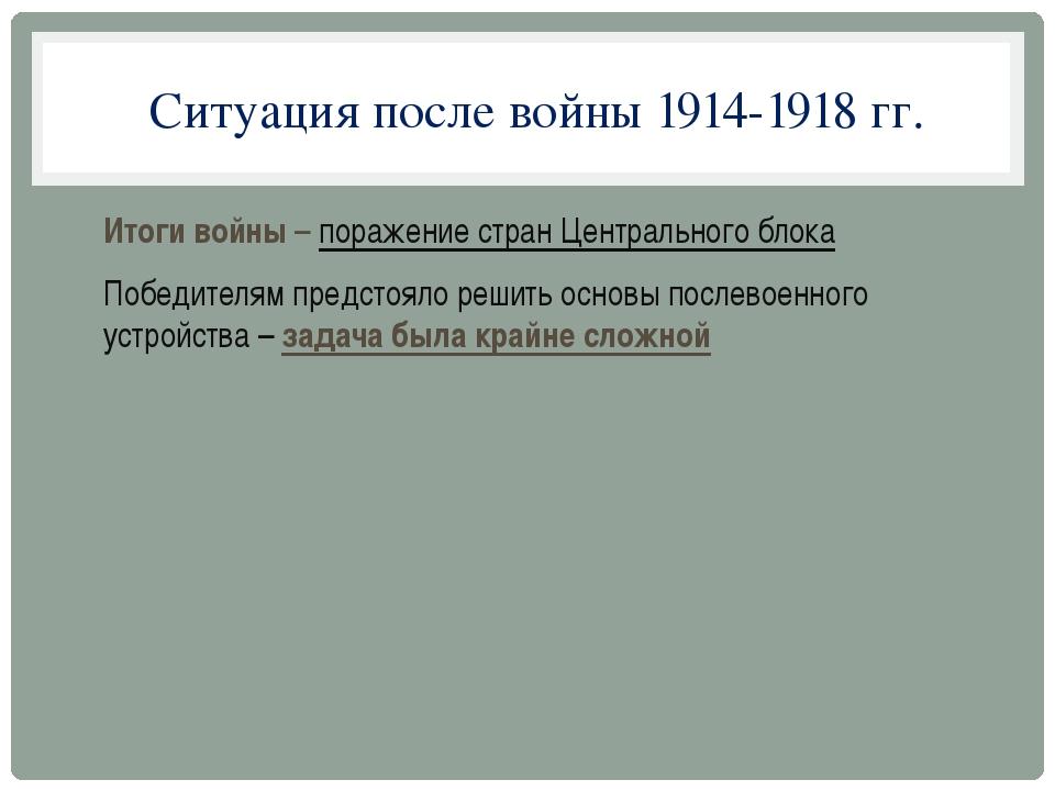 Ситуация после войны 1914-1918 гг. Итоги войны – поражение стран Центрального...