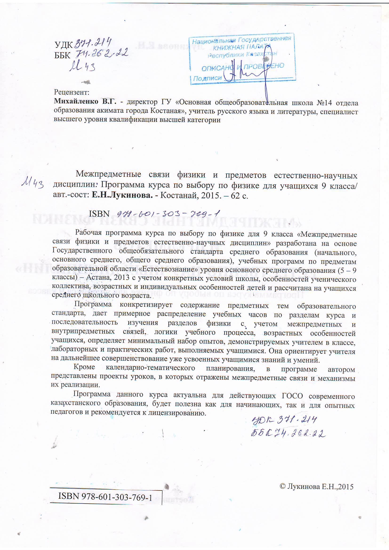 ISBN программа по физике 9 класс Лукинова 18.08.2015.JPG