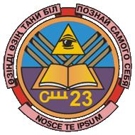 герб СШ №23.gif