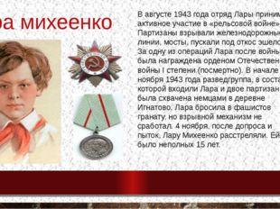 Лара михеенко В августе 1943 года отряд Лары принимал активное участие в «рел