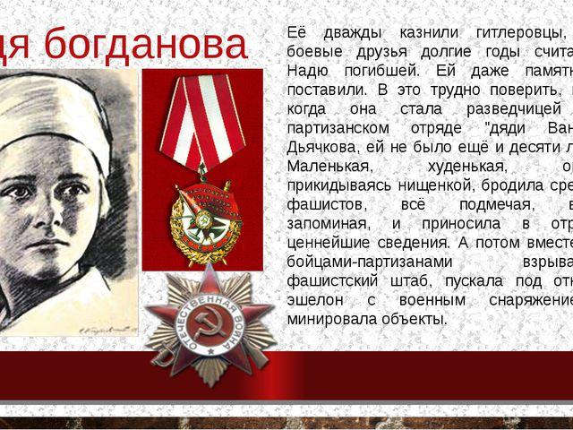 Надя богданова Её дважды казнили гитлеровцы, и боевые друзья долгие годы счит...