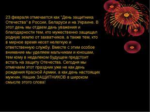 """23 февраля отмечается как """"День защитника Отечества"""" в России, Беларуси и на"""