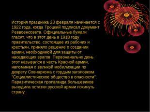 История праздника 23 февраля начинается с 1922 года, когда Троцкий подписал д