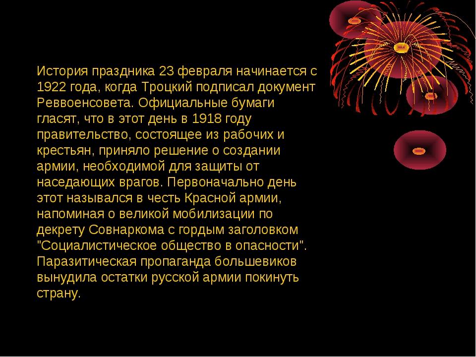 История праздника 23 февраля начинается с 1922 года, когда Троцкий подписал д...
