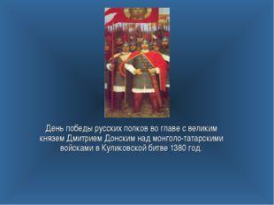 День победы русских полков во главе с великим князем Дмитрием Донским над мон