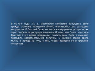 В 60-70-е годы XIV в. Московское княжество вынуждено было трижды отражать нап