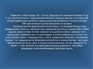 Мамай вел с собой порядка 100 – 120 тыс. ордынцев и (по разным источникам) от