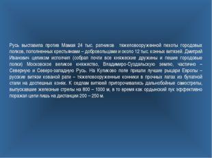 Русь выставила против Мамая 24 тыс. ратников тяжеловооруженной пехоты городов