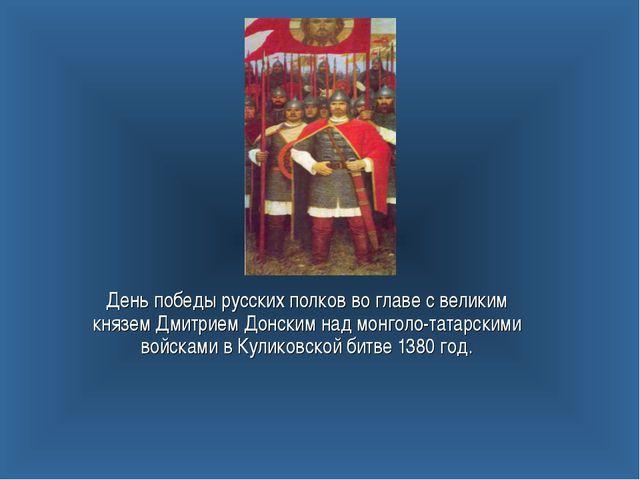 День победы русских полков во главе с великим князем Дмитрием Донским над мон...