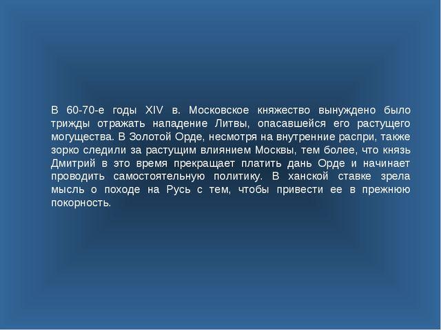В 60-70-е годы XIV в. Московское княжество вынуждено было трижды отражать нап...