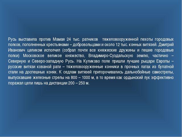 Русь выставила против Мамая 24 тыс. ратников тяжеловооруженной пехоты городов...