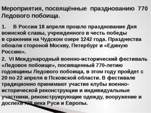 1. ВРоссии 18апреля прошло празднование Дня воинской славы, учрежденного в
