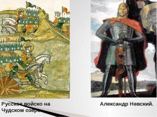 Русское войско на Александр Невский. Чудском озере.