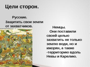 Русские. Защитить свои земли от захватчиков. Немцы. Они поставили своей цель