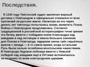 Последствия. В 1243 году Тевтонский орден заключил мирный договор с Новгородо
