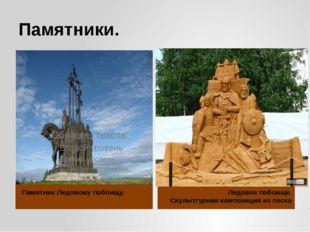 Памятники. Памятник Ледовому побоищу. Ледовое побоище. Скульптурная композици
