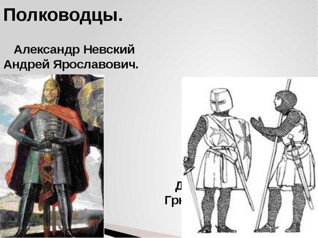 Александр Невский Андрей Ярославович.  Дитрих фон Грюнинген. Полководцы.