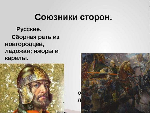 Русские. Сборная рать из новгородцев, ладожан; ижоры и карелы. Немцы. Вспомо...