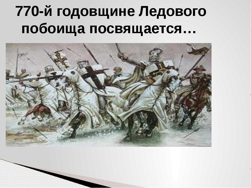 770-й годовщине Ледового побоища посвящается…