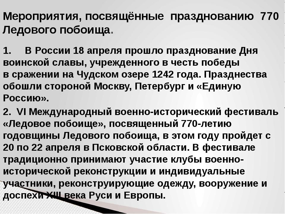 1. ВРоссии 18апреля прошло празднование Дня воинской славы, учрежденного в...