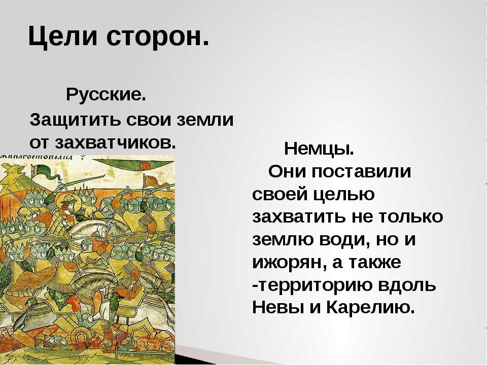 Русские. Защитить свои земли от захватчиков. Немцы. Они поставили своей цель...