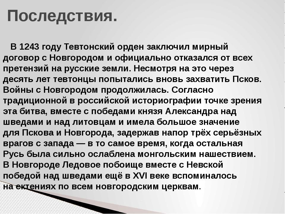 Последствия. В 1243 году Тевтонский орден заключил мирный договор с Новгородо...