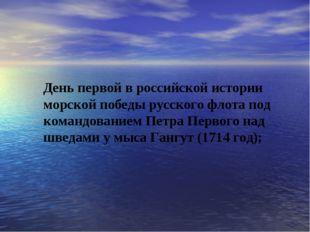 День первой в российской истории морской победы русского флота под командован