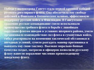 Победа у полуострова Гангут стала первой крупной победой русского регулярного