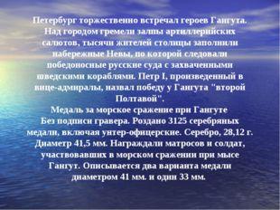 Петербург торжественно встречал героев Гангута. Над городом гремели залпы арт