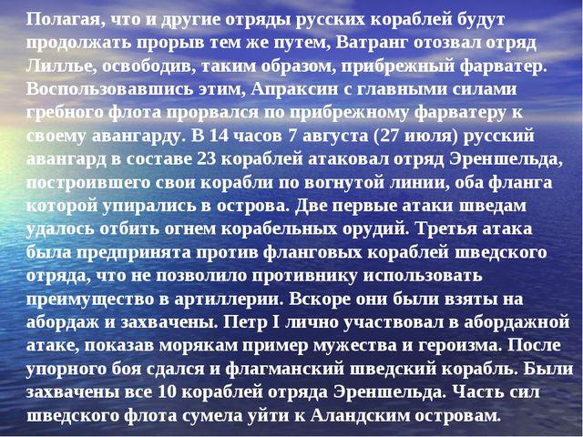 Полагая, что и другие отряды русских кораблей будут продолжать прорыв тем же...