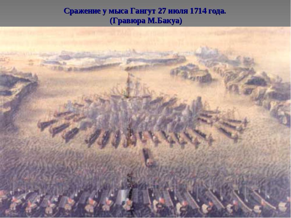 Сражение у мыса Гангут 27 июля 1714 года. (Гравюра М.Бакуа)