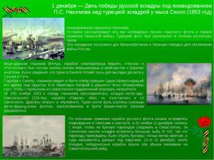 1 декабря — День победы русской эскадры под командованием П.С. Нахимова над т