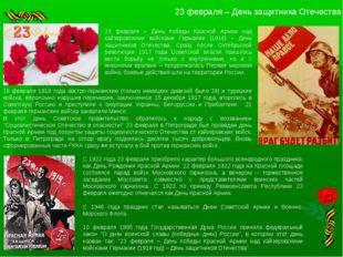 23 февраля – День защитника Отечества 23 февраля – День победы Красной Армии