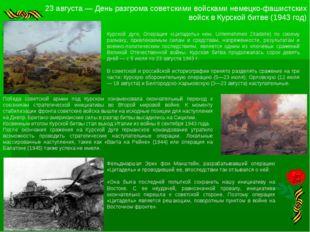 23 августа — День разгрома советскими войсками немецко-фашистских войск в Кур