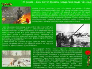 27 января – День снятия блокады города Ленинграда (1944 год) Прорыв блокады Л