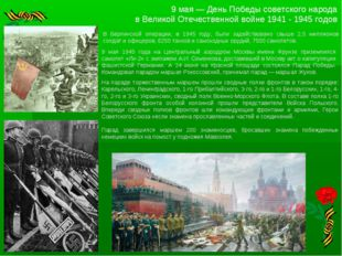 9 мая — День Победы советского народа в Великой Отечественной войне 1941 - 19