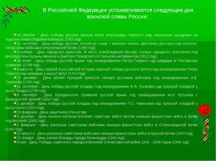 В Российской Федерации устанавливаются следующие дни воинской славы России: 1